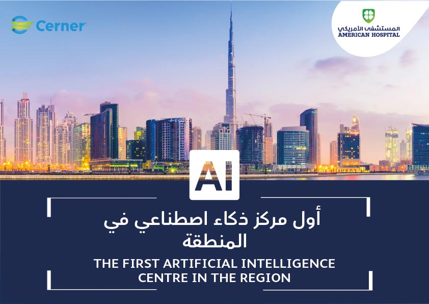 American Hospital Dubai announces artificial intelligence research center in collaboration with global health care technology leader Cerner